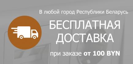 Бесплатная доставка при заказе от 1 млн. руб.